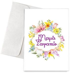 Ευχετήριες Κάρτες Γιορτή της Μητέρας